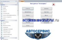 """Database access Car service. The main form of the database """"Auto Service"""""""