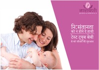 IVF Centre in Udaipur