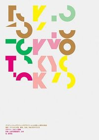 tokyo typography (tokyo) #travelcolorfully