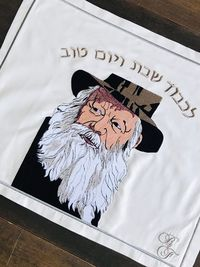 Original Embroidered Challah Bread Cover with the Great Rabbi Lubavitch. Beautiful Judaica Gift. $64.34