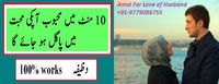 Wazifa, Amal and Quranic Surah For Love of Husband