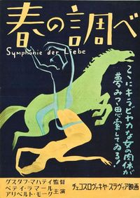 There's nothing quite like a vintage movie poster, but these beauties from Japan raise the bar. We first spotted them on the tumblr 50 Watts (itself a th...