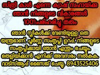100% UNSATISFIED WOMAN &HOUSE WIFE ,BUSINESS WOMAN PLEASE CALLME, THRISSUR  want to change your grief and make you happy. Interested ladies and housewives call me door to door service,You can call with confidence and your relationship will be 10...
