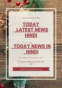 Today latest news in Hindi | today news in Hindi | Khaber aaj ki Khaber Aaj Ki is the one of best news stations where you can keep yourself updated with all the current affairs. Get today latest news in Hindi, today news in Hindi, and much more updated n...