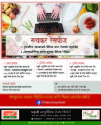 Living healthy life need a healthy lifestyle routine and healthy diet. So hurry, now you can share your healthy food recipes for children with us and could be the lucky winner of Healthy Food Recipe Contest by Prakruti Ayurvedic Health Resort. Do not miss...
