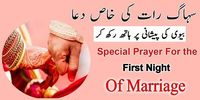 Dua For Married Couple - Dua For Marriage Night